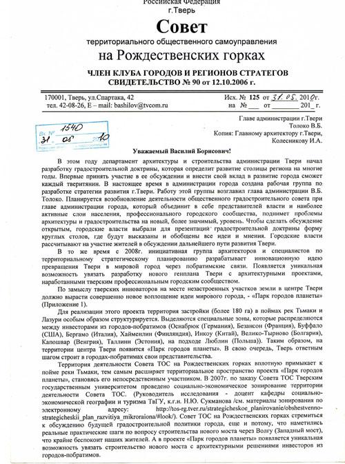 Образец Письма Депутату С Просьбой